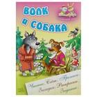 """Развивающая сказка. Чтение,счет,прописи,загадки,раскраски,задания """"Волк и собака"""""""