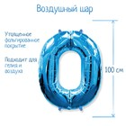 """Шар фольгированный 40"""" «Цифра 0», цвет голубой - фото 465650"""