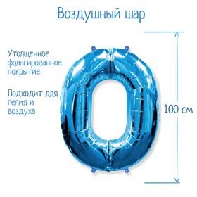 """Шар фольгированный 40"""" «Цифра 0», цвет голубой"""