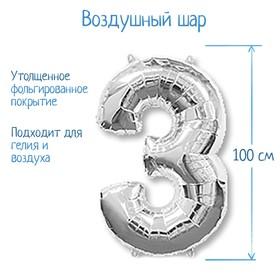 """Шар фольгированный 40"""" «Цифра 3», цвет серебристый"""