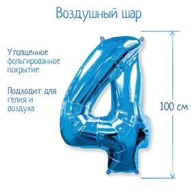 """Шар фольгированный 40"""" «Цифра 4», цвет голубой"""