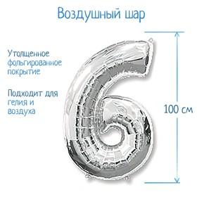"""Шар фольгированный 40"""" «Цифра 6/9», цвет серебряный"""