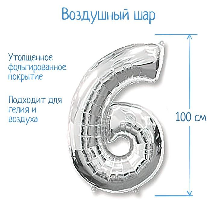 """Шар фольгированный 40"""" «Цифра 6/9», цвет серебряный - фото 465667"""