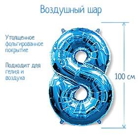 """Шар фольгированный 40"""" """"Цифра 8"""", цвет голубой"""