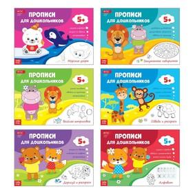 Прописи набор для дошкольников, 6 шт. по 16 стр. в наличии