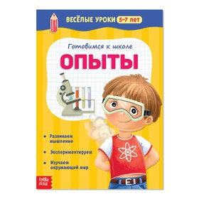 """Getting ready for school. Experiments"", Fun lessons, 5-7 years"