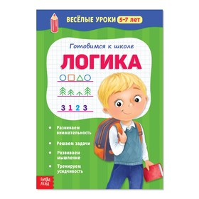 """Getting ready for school. Logic"", Fun lessons, 5-7 years"