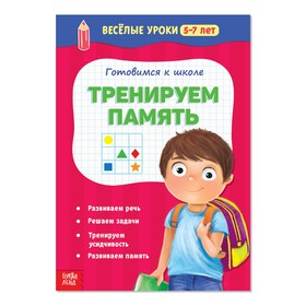 """Getting ready for school. Trained memory"", Fun lessons, 5-7 years"