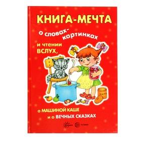Книга-мечта о словах-картинках и чтении вслух, о машиной каше и о вечных сказках