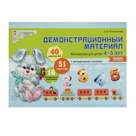 Mathematics for children 4-5 years old. Demonstration material. Kolesnikova E.V.