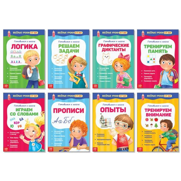 Книги набор «Весёлые уроки 5-7 лет», 8 шт 20 стр.