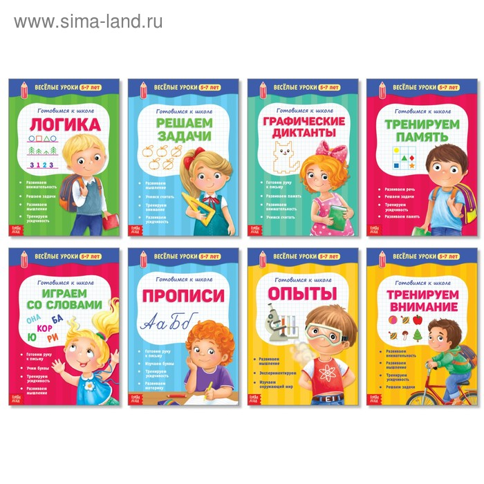 """Набор книжек """"Весёлые уроки 5-7 лет"""" 8 шт 20 стр."""
