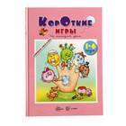 Книжки-несказки. Короткие игры на каждый день (для детей 1-4 лет)