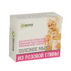Мыло косметическое с розовой глиной, 30 гр