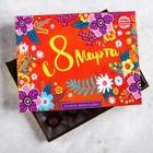 """Набор шоколадных конфет """"С 8 Марта"""""""