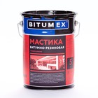 Мастика битумно-резиновая BITUMEX, 5кг