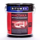 Мастика битумно-резиновая BITUMEX, 18кг