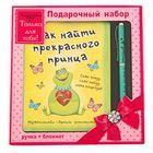 """Набор подарочный 2 в 1 """"Как найти прекрасного принца"""": ручка, блокнот 32 листа"""