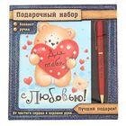 """Набор подарочный 2 в 1 """"С любовью"""": ручка, блокнот 32 листа"""