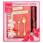 """Набор подарочный 2 в 1 """"Мои рецептики"""": ручка+блокнот"""