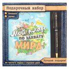 """Набор подарочный 2 в 1 """"Мой план по захвату мира"""": ручка, блокнот 32 листа"""