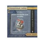 """Набор подарочный 2 в 1 """"Мои наполеоновские планы"""": ручка+блокнот"""