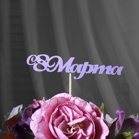 """Topper """"March 8"""", purple"""