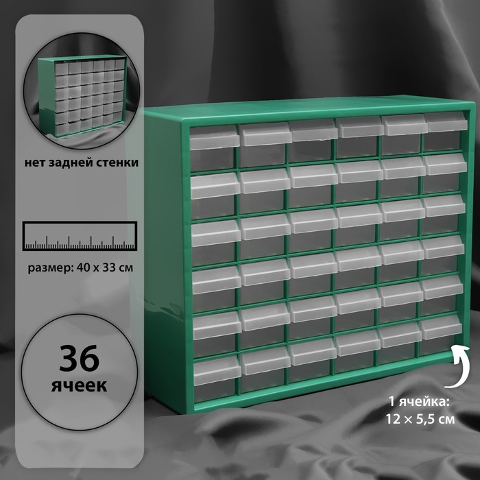 Бокс для хранения мелочей с выдвигающимися ячейками, (1 ячейка-12 × 5,5 см), 40 х 33 см, цвет зелёный