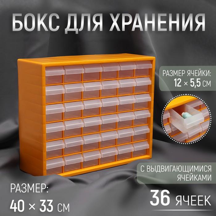 Бокс для хранения мелочей с выдвигающимися ячейками, (1 ячейка-12 × 5,5 см), 40 х 33 см, цвет жёлтый