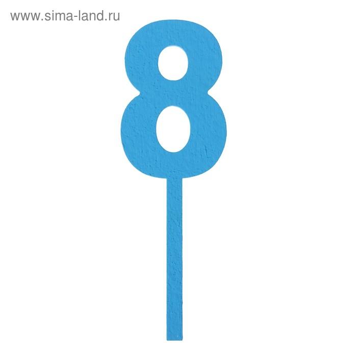 """Топпер цифра """"8"""", голубой, 4х12см"""
