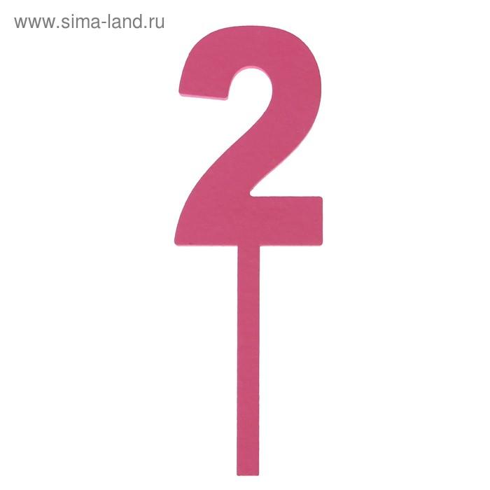 "Топпер цифра ""2"", розовый, 4х12см"