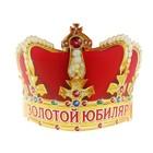"Корона ""Золотой юбиляр"""