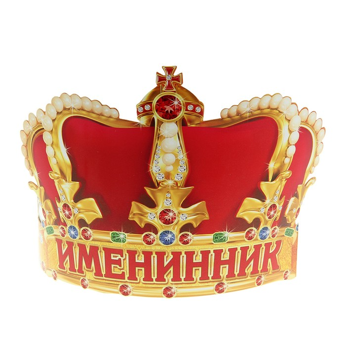 "Корона ""Именинник"""
