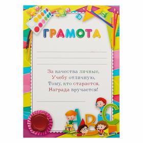 Грамота 'Детская' алфавит Ош