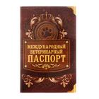 """International veterinary passport of """"paw"""""""
