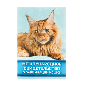 """International certificate """"On the vaccination of cats"""""""