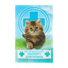 """Ветеринарный паспорт """"Для кошки"""""""