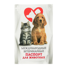 "International veterinary passport ""For animals"""