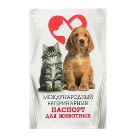 Международный ветеринарный паспорт 'Для животных' Ош