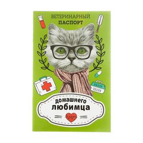 Ветеринарный паспорт 'Домашнего любимца' Ош