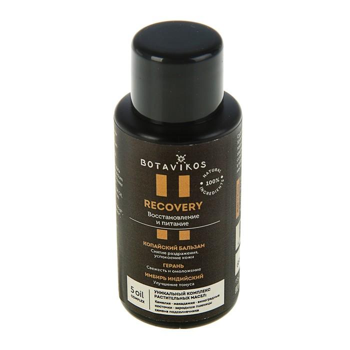 Масло для тела Botavikos Recovery , мини формат, 50 мл