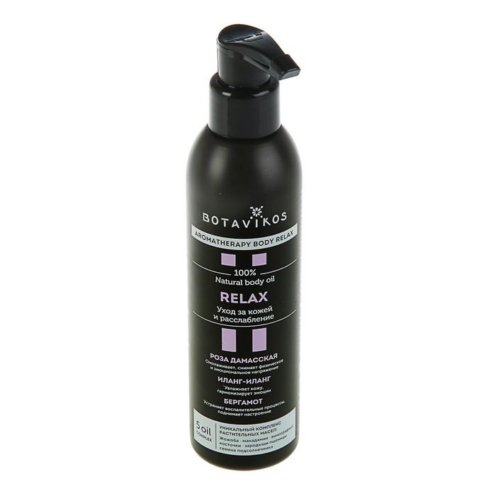 Натуральное масло 100% Botavikos для тела Relax, 200 мл