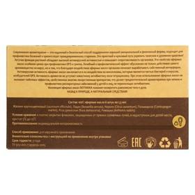 """Набор эфирных масел """"Антивирусный"""", 100% натуральный, 6 шт по 1,5 мл - фото 7444769"""