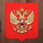 Герб России, 22х26см пластик, краска