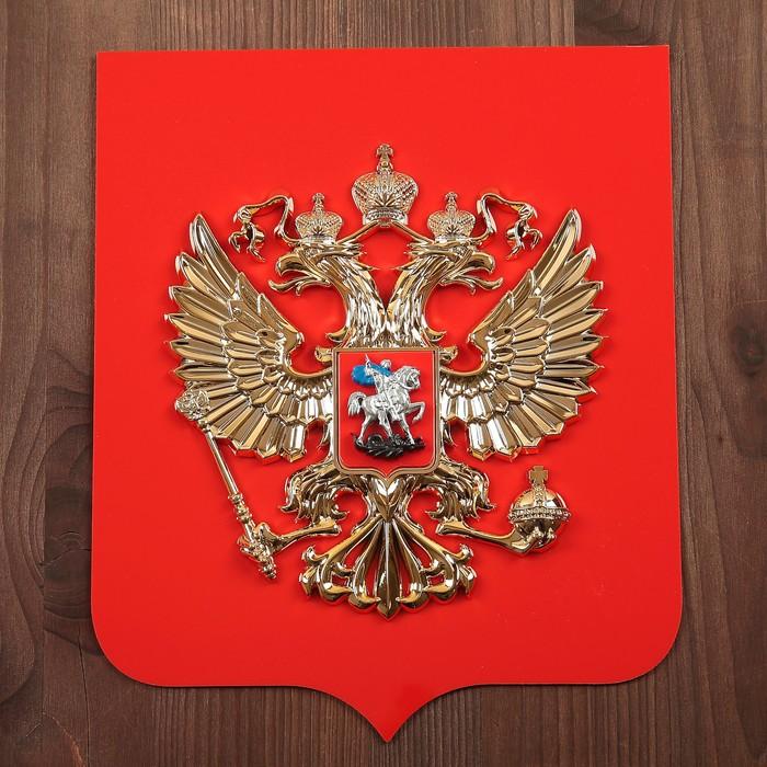 Герб России 22х26см пластик, металлизация
