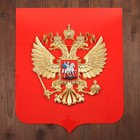 Герб России 40х48 см пластик, краска