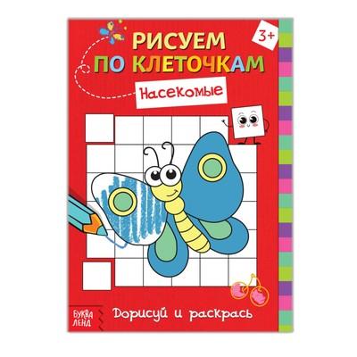 """Раскраска по клеточкам """"Насекомые"""" арт.3011688 в ..."""