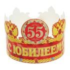 """Корона """"С юбилеем 55"""""""