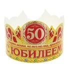 """Корона """"С юбилеем 50"""""""