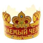 """Корона """"Уважаемый человек"""""""